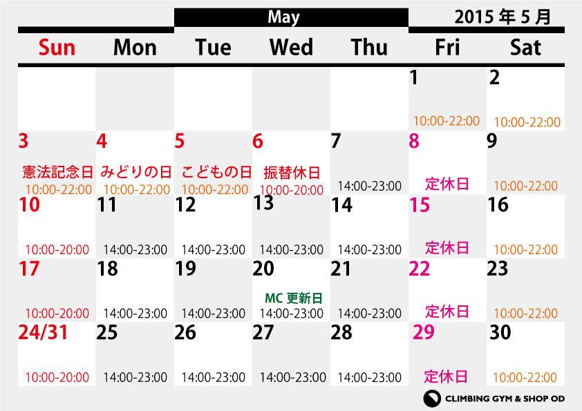 5月営業カレンダー_a0330060_10293432.jpg