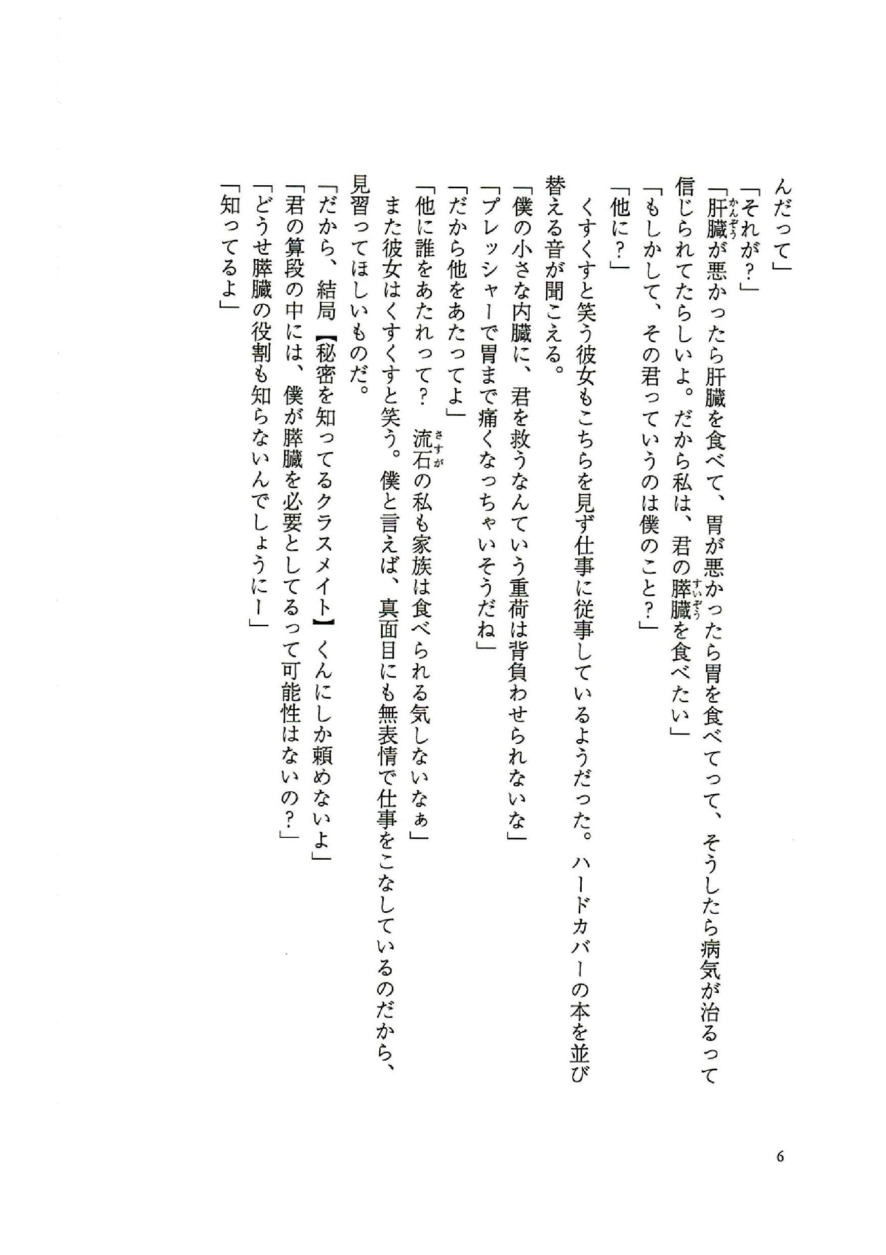 君 の 膵臓 を 食べ たい 読書 感想 文 2000 字