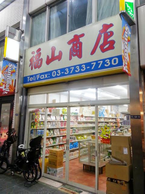 焼酎割るのにおすすめですっ生レモングラス♪「福山商店」@蒲田_b0051666_1019160.jpg