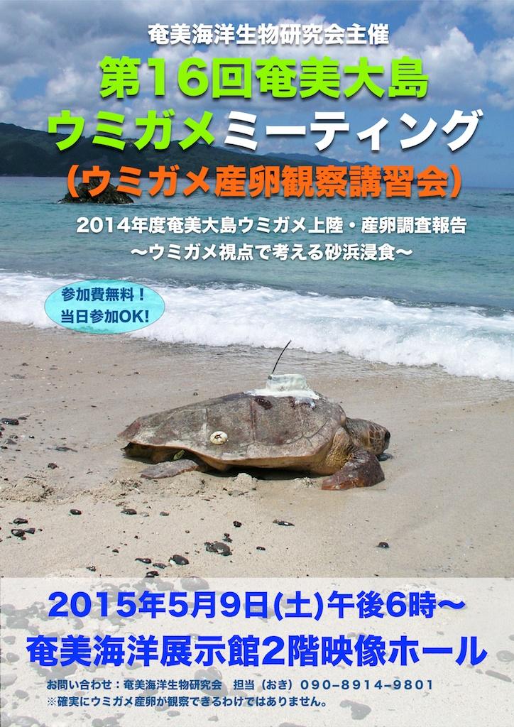 5/9(土)奄美大島ウミガメミーティング開催!_a0277075_1728974.jpg