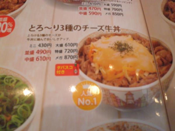 すき家のトローリ3種のチーズ牛丼  宝塚中筋店_c0118393_14275643.jpg