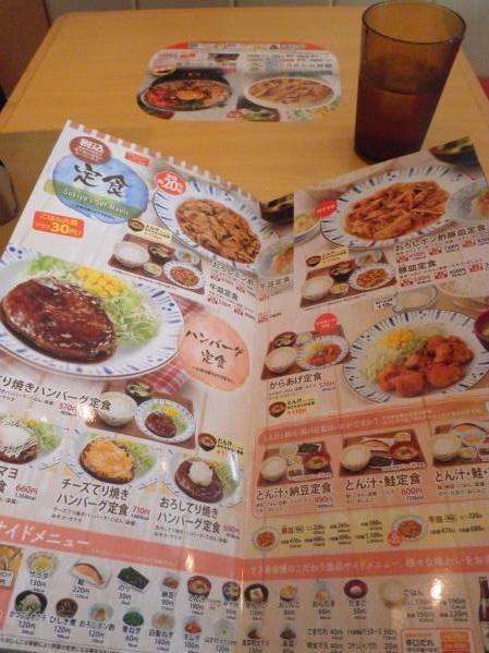 すき家のトローリ3種のチーズ牛丼  宝塚中筋店_c0118393_14573082.jpg
