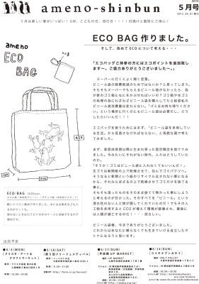 ameo-shinbun5月号!_c0334395_22112649.jpg