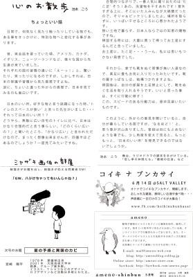 ameo-shinbun5月号!_c0334395_22113343.jpg