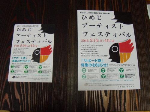 チラシ・名刺_c0369497_21111510.jpg