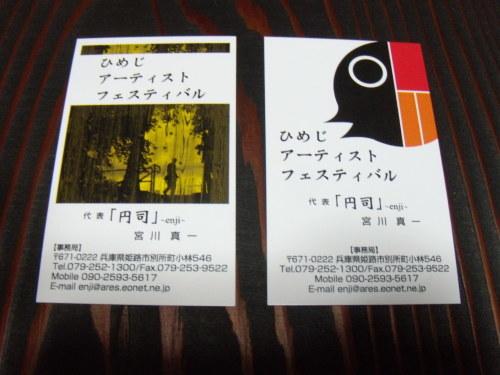 チラシ・名刺_c0369497_21112201.jpg