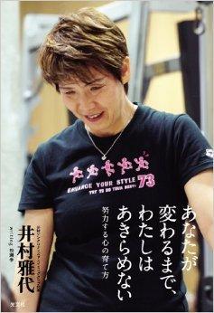 シンクロナイズドスイミング日本代表コーチ_a0326598_19341925.jpg