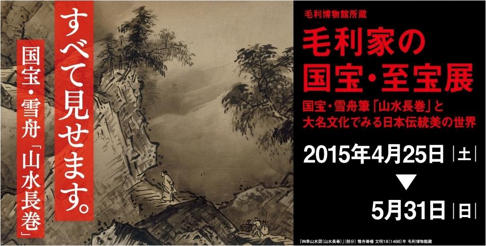 十に一つでも行けたなら(東京エリア+美術展)...2015年06月_c0153302_12475026.jpg