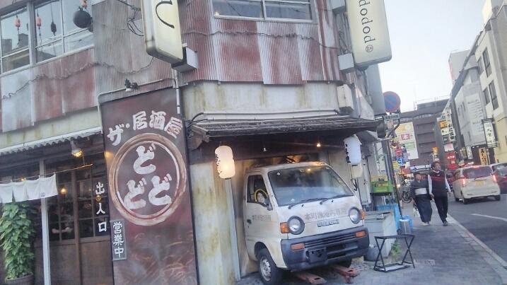 居酒屋「どどど」で晩ごはん@岡山_c0212604_4223176.jpg