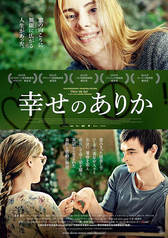 映画『幸せのありか』を観る_b0074416_19344667.jpg
