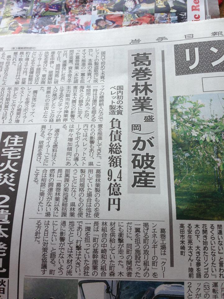 葛巻林業破産_e0002820_17495255.jpg
