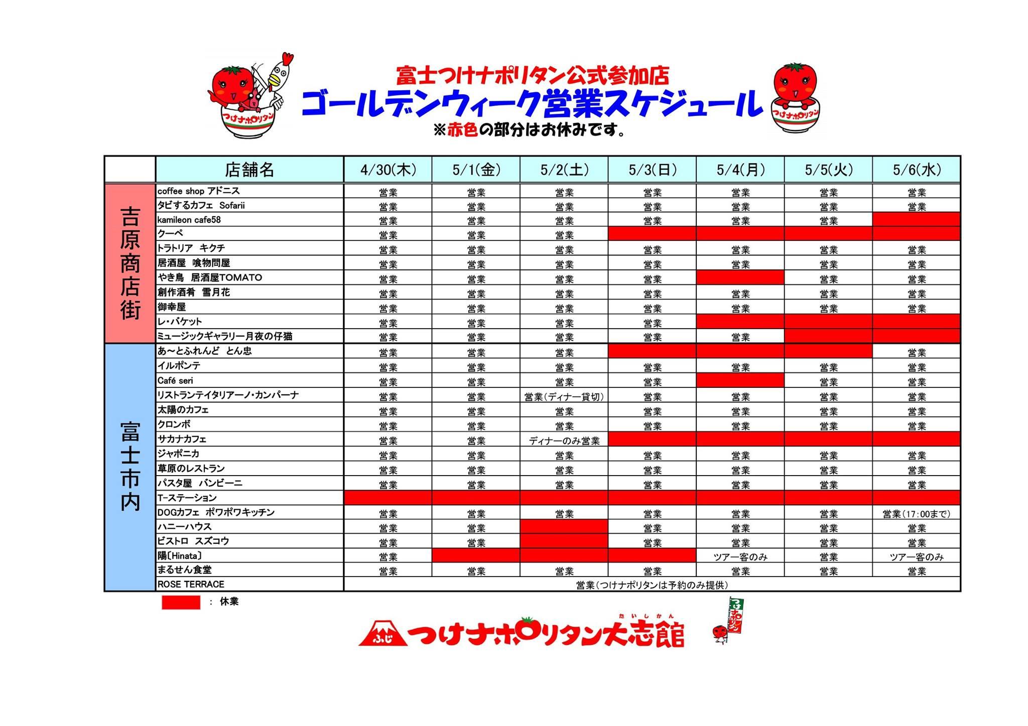 富士つけのポリタン公式加盟店のゴールデンウィーク期間の営業状況_b0093221_1544347.jpg