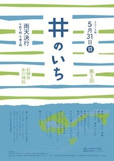 5/31(日)、第5回「井のいち」開催!_a0121669_15591704.jpg