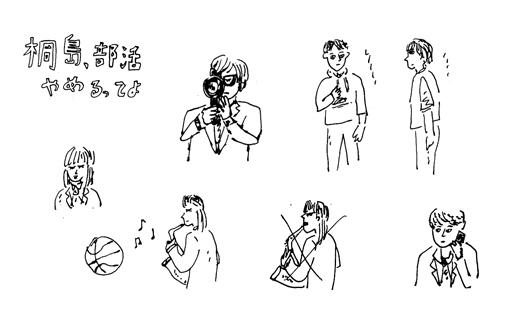 第106回上映『桐島、部活やめるってよ』_c0154575_23422696.jpg