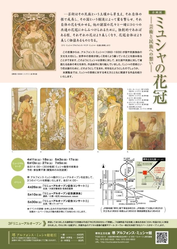 十に一つでも行けたなら(東京エリア+美術展)...2015年06月_c0153302_00304829.jpg