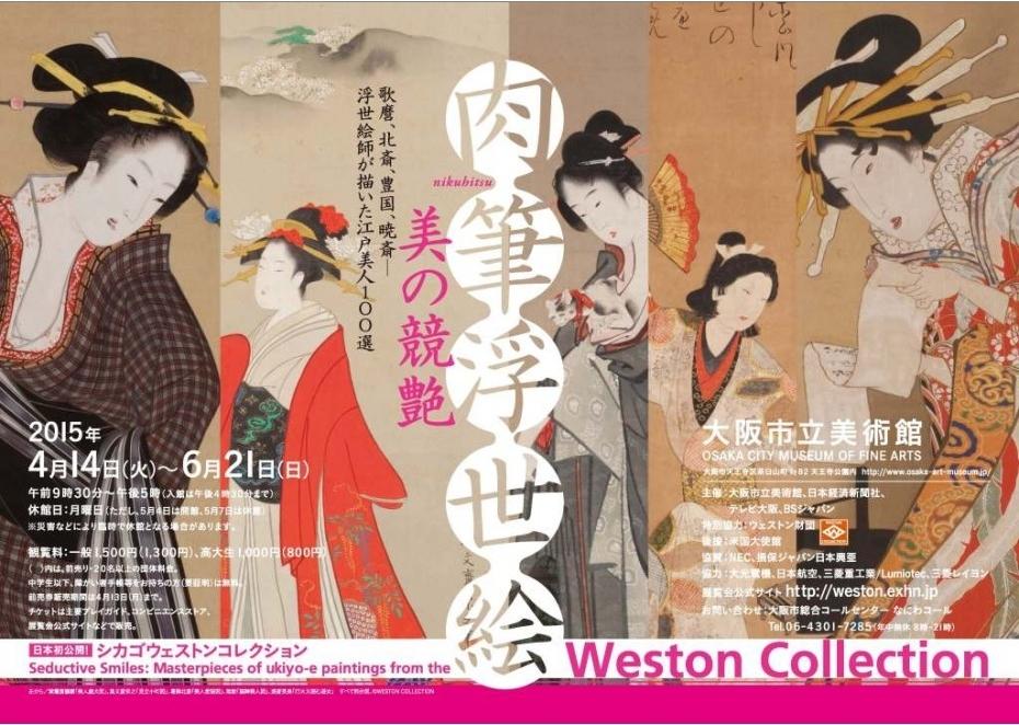 十に一つでも行けたなら(東京エリア+美術展)...2015年06月_c0153302_00565126.jpg