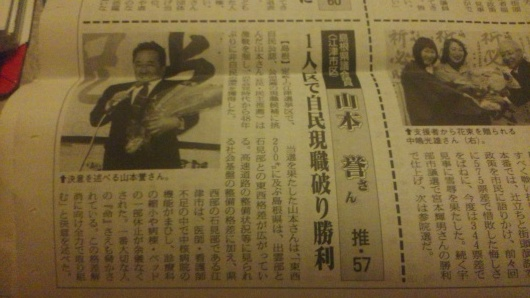 島根県議選挙、1人区で、社民系新人が自民現職を打倒!_e0094315_22365554.jpg