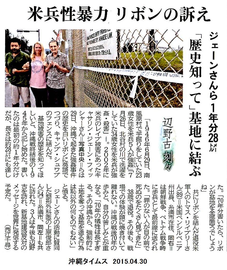 海保、陸上で強制排除 弁護士「違法な暴行」 ほか_f0212121_20561948.jpg