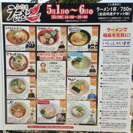 『 ふくしまラーメンショー 』_f0259324_8333165.jpg