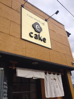 e-cakeさん。_b0135325_18522358.jpg