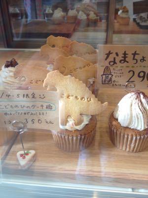 e-cakeさん。_b0135325_18522458.jpg