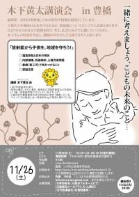 木下黄太講演会 in 豊橋_c0189426_06252181.jpg