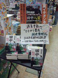 『田中八策』 岡本重明著_c0189426_06281221.jpg