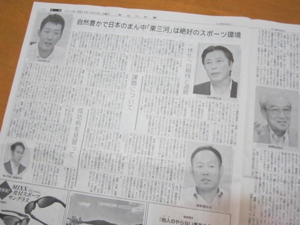 8.28東愛知新聞より_c0189426_06464012.jpg