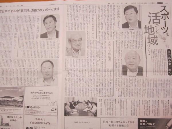 8.28東愛知新聞より_c0189426_06464091.jpg