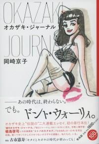 「オカザキ・ジャーナル」_c0189426_06474091.jpg