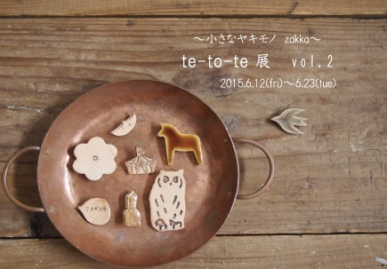5/4  te-to-te展vol.2のお知らせ_f0325437_15360014.jpg