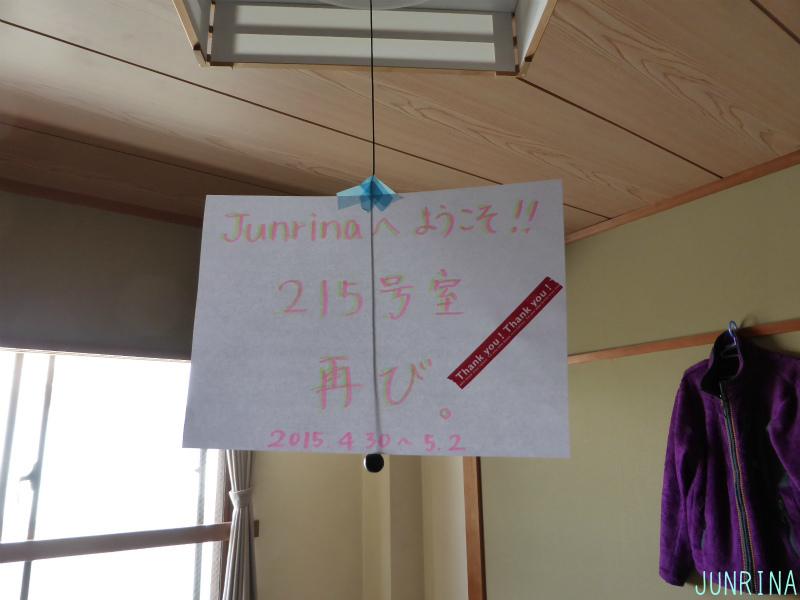 215号室再会_d0110562_04364370.jpg