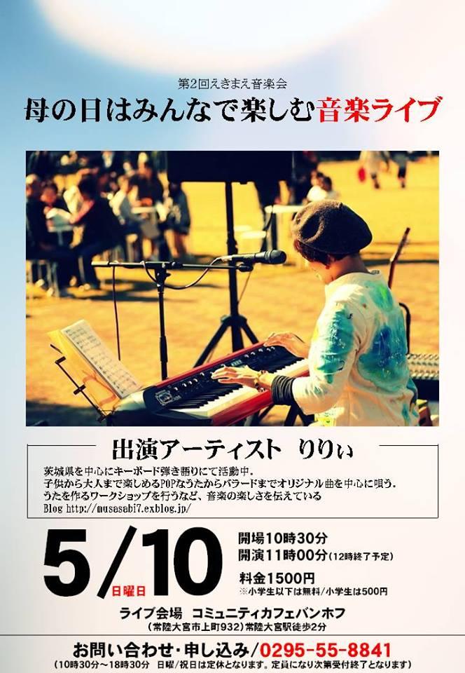 5月のライブ。_c0112672_1811492.jpg