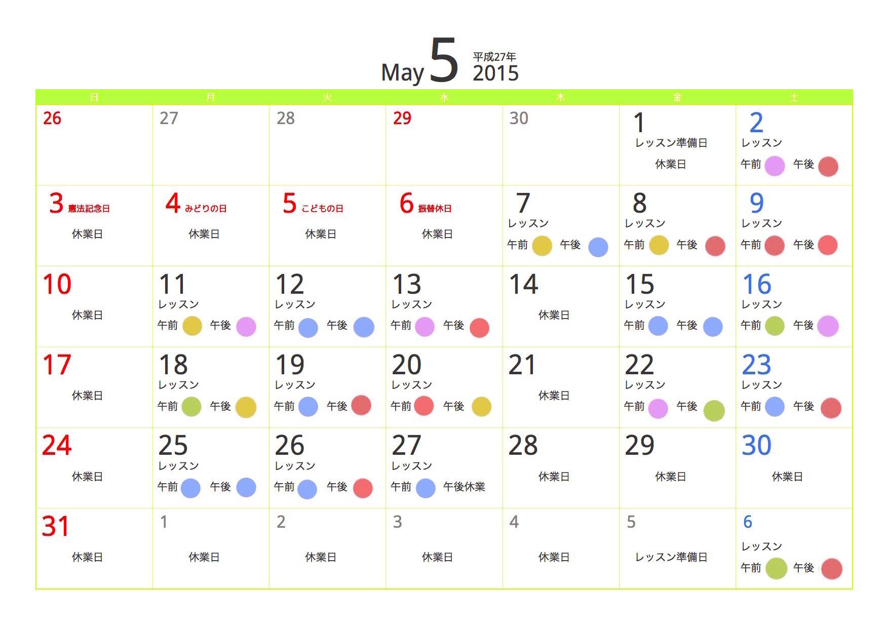 5月のレッスンカレンダー_c0156884_1539855.jpg
