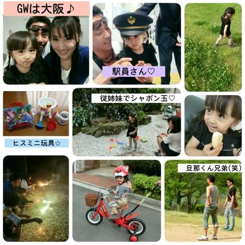GWは幸せの大阪~♡_d0224894_01590744.jpg