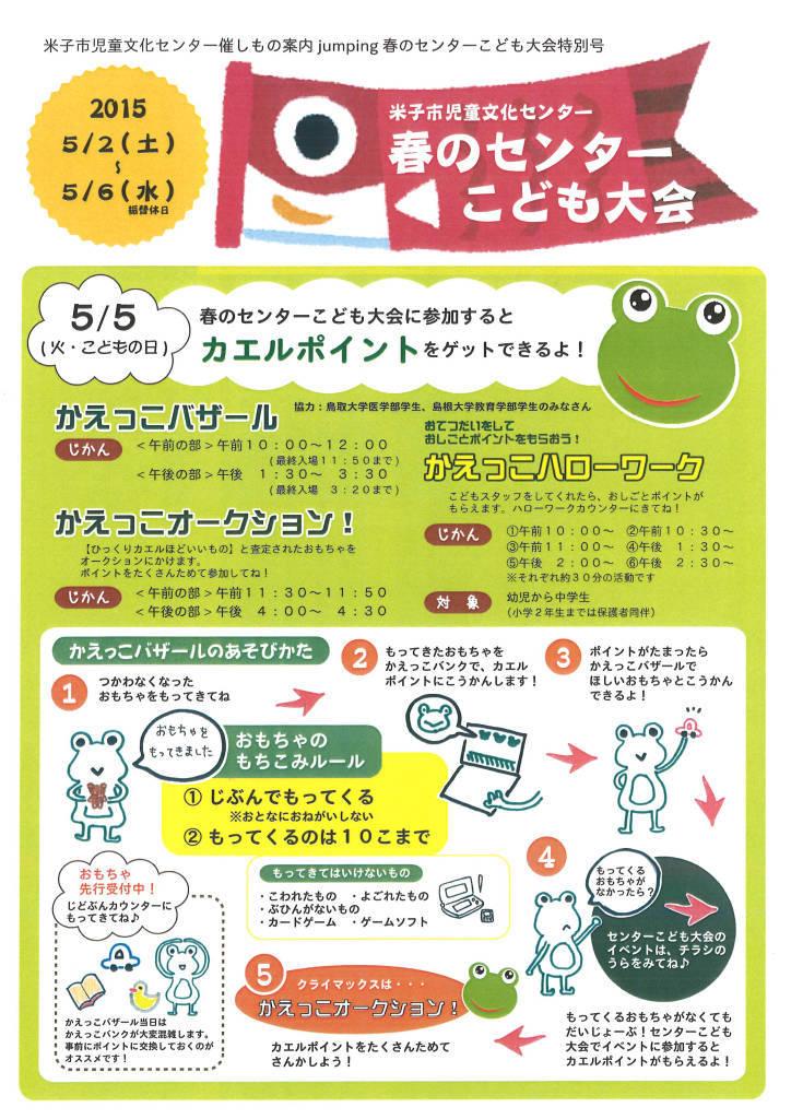 鳥取県米子市からの開催情報_b0087598_22553638.jpg