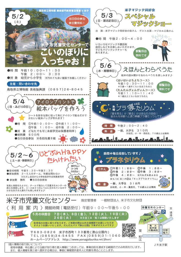 鳥取県米子市からの開催情報_b0087598_22561147.jpg