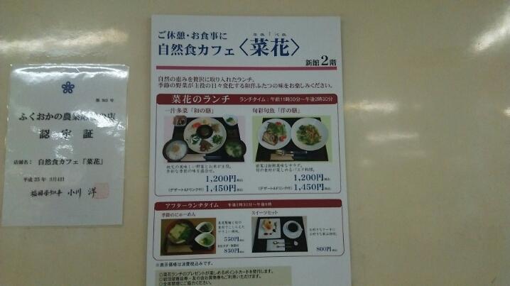 自然食カフェ菜花 @ 久留米岩田屋_c0212604_01154.jpg