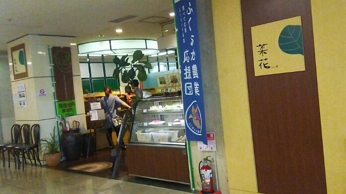 自然食カフェ菜花 @ 久留米岩田屋_c0212604_0121011.jpg