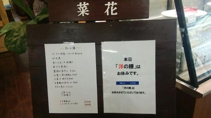 自然食カフェ菜花 @ 久留米岩田屋_c0212604_094589.jpg
