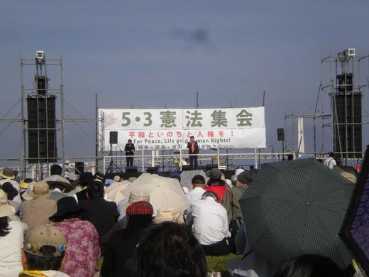 横浜、臨港パークの5・3憲法集会_c0106409_23371130.jpg