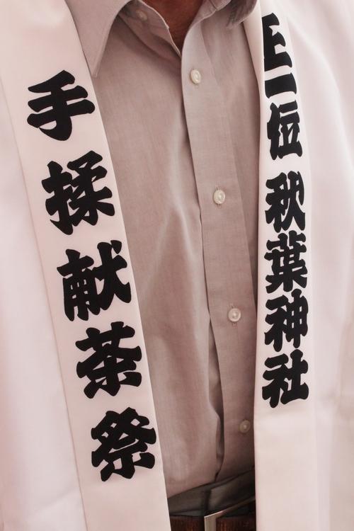 秋葉神社で手揉み_b0220318_6213768.jpg