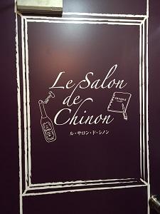 ル・サロン・ド・シノン_f0233340_12421788.jpg