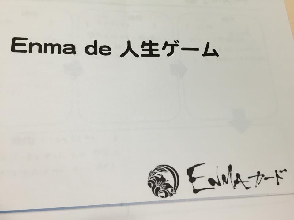 5/10(日)ヘナ・ヒーリングアート&ENMAde人生ゲーム_f0310448_15571727.jpg