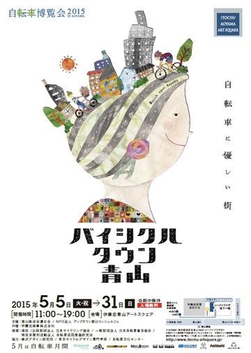 自転車博覧会2015 バイシクルタウン青山_e0132852_18242361.jpg