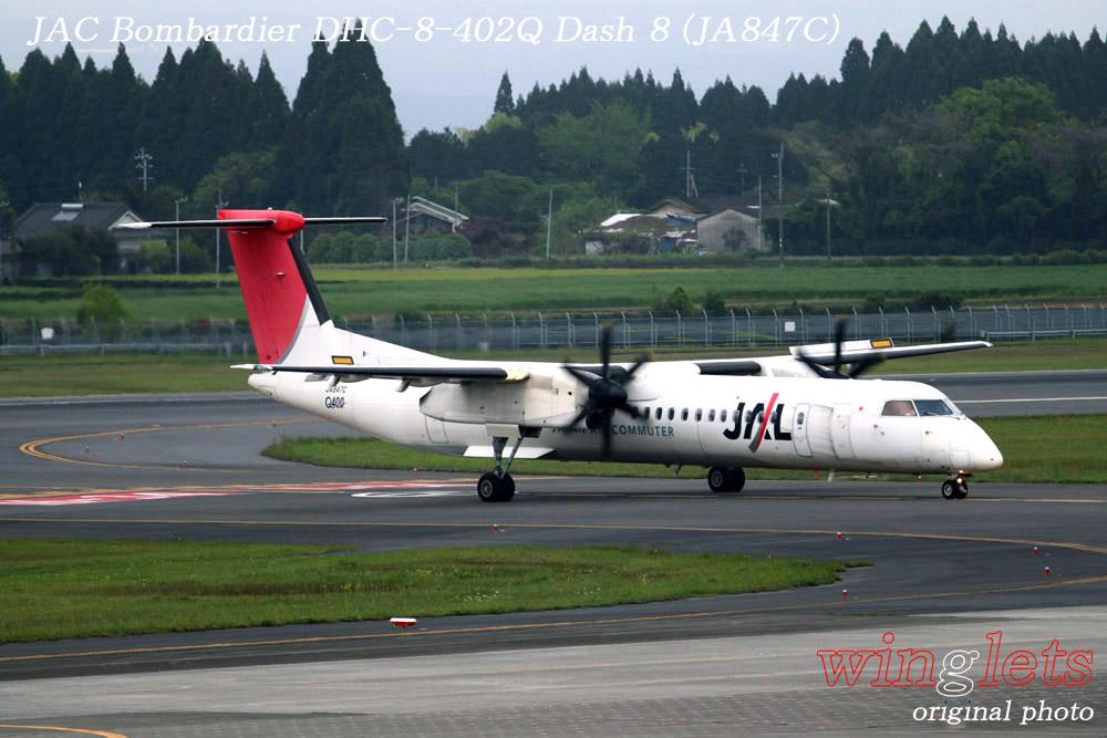'15年 鹿児島空港レポート・・・JAC/JA847C_f0352866_2315444.jpg