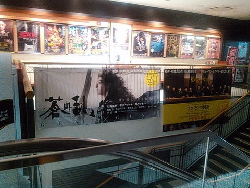 蒼の乱 劇場展開のご報告(千葉/広島/島根&東京)_f0162980_1511919.jpg