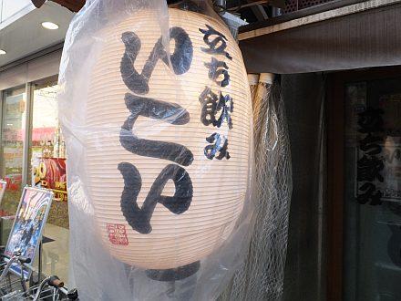 酒飲み旅~~~! 1日目(1軒目)_e0146484_15112555.jpg