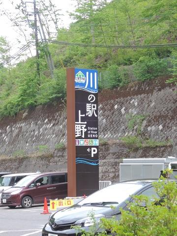 群馬県上野村へ^^_a0211886_0242031.jpg