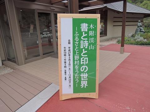 群馬県上野村へ^^_a0211886_0263846.jpg
